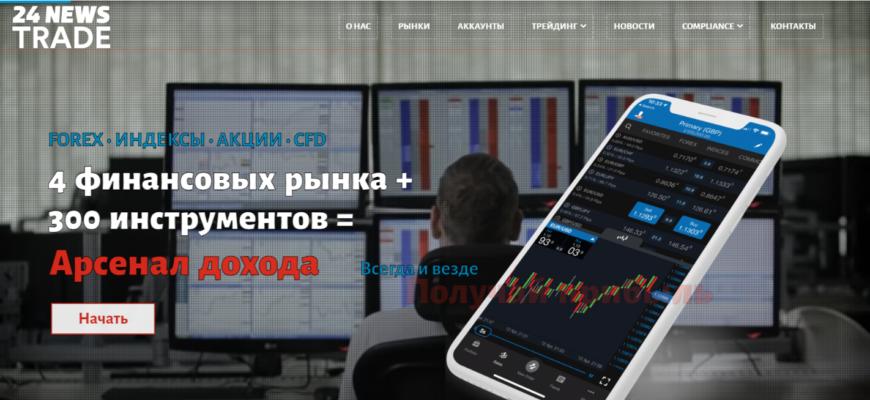 24news.trade сайт