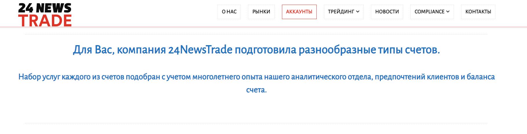 24news.trade торговые счета