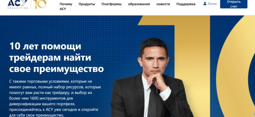 acy securities официальный сайт
