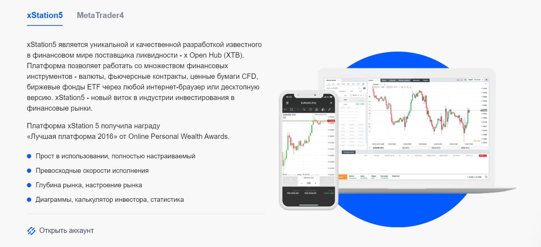 программное обеспечение bfb capital