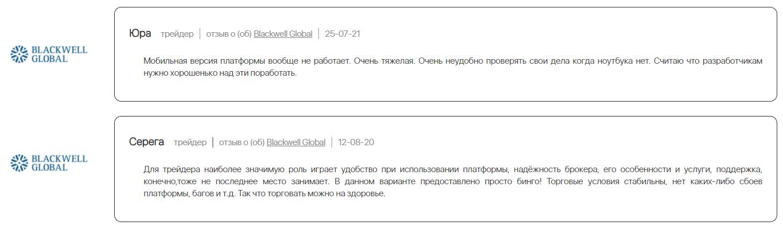 blackwell global отзывы клиентов