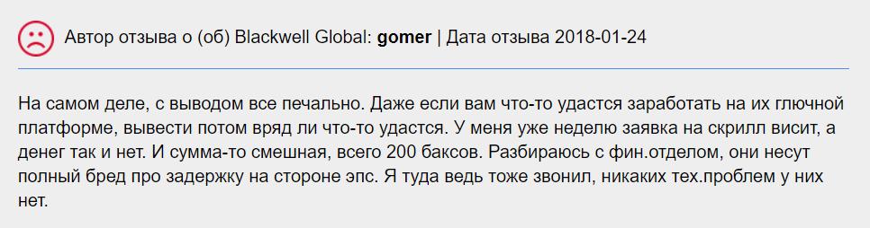 blackwell global отзывы пользователей