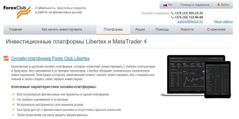 forex club инвестиционные платформы