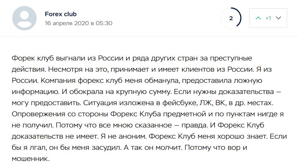 forex club отзывы клиентов