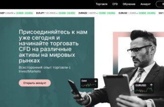 investmarkets сайт