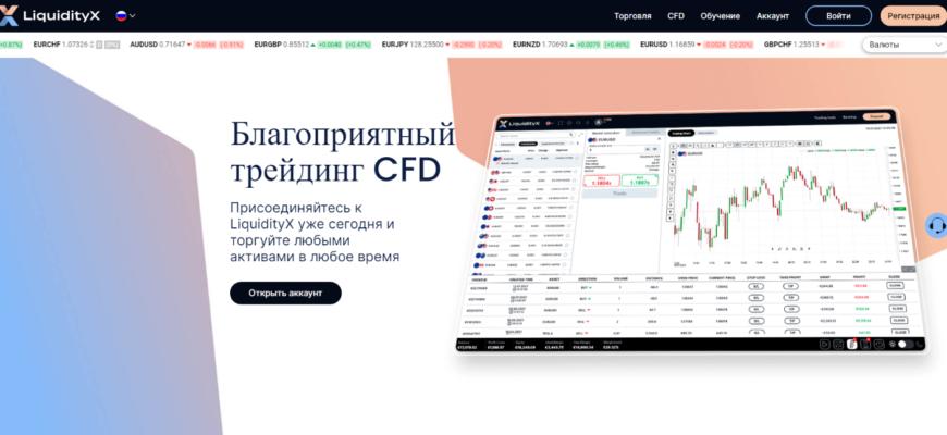 liquidityx официальный сайт
