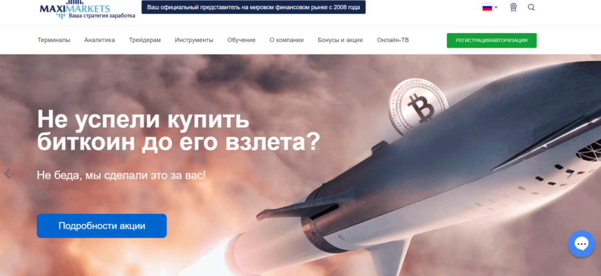 maximarkets официальный сайт