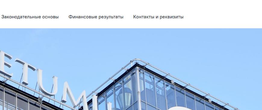 сайт rietumu trading