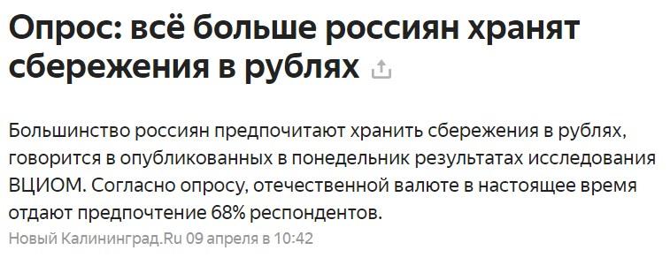 Изображение - Вопрос почему курс доллара так поднялся rubli-hranit-2