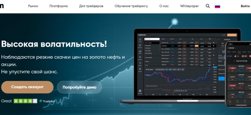 сайт сapital.com